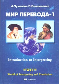 """Мир перевода-1: Introduction to interpreting XXI""."